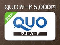 ◆【クオカード5,000円】朝食(和洋バイキング)付プラン