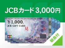 【JCBギフトカード3,000円】朝食バイキングプラン