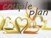 ◆カップルでのご宿泊におすすめ♪