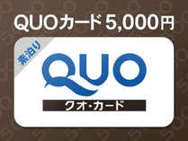 ●【クオカード5,000円】素泊まり(食事なし)プラン
