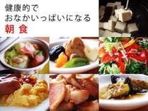 和食・洋食25品以上がそろった、栄養・ボリュームたっぷりの朝食バイキング。秋田の味をお楽しみください。