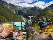 暑い夏の旅行は、高原で快適に♪「絶景露天風呂」と、美味しい「夏の美味」でお待ちしております