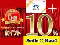 ◆朝食付◆ Quo3000&じゃらんポイント10%贅沢プラン【じゃらん限定】『ウエルカムドリンク無料♪』