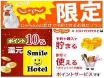 ◆朝食付◆ じゃらんポイントアップ【10%】プラン【じゃらん限定】『ウエルカムドリンク無料♪』