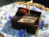 *ケーキ一例 ご記念日は、大切な方と清里の自然の中の当館でどうぞごゆっくりお過ごしください♪