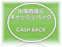 【出張費還元】やった値1000円キャッシュバックプラン♪