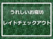 レイトチェックアウト♪(ごゆっくり…)