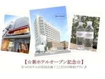 新ホテルオープン記念☆