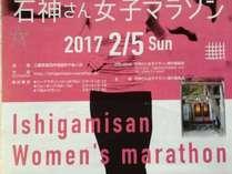 【第4回★石神さん女子マラソン開催!】2019年2月3日参加者宿泊プラン!