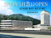 2018年3月28日OPEN!ATAMI BAY RESORT KORAKUEN ※イメージ