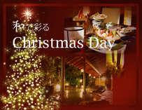 和で彩るクリスマス☆Christmas Day,静岡県,牧水荘 土肥館