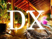 DXバージョン!2大特典