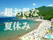 超お得な夏休みイメージ,静岡県,牧水荘 土肥館
