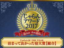 じゃらんアワード2017「泊まってよかった宿大賞【総合】」受賞