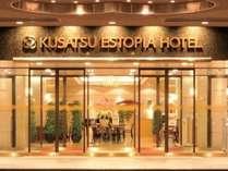 クサツエストピアホテル (滋賀県)