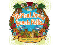 【Tropical Lovers Beach Festa 2017】ビーチフェスで夏先取り!!ホテル=会場間の無料バスあり