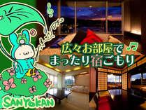 【6月・7月前半限定】梅雨は旅館に一泊二食★雨季にウ・キ・ウ・キプラン♪オリジナルひなこ傘1本付!