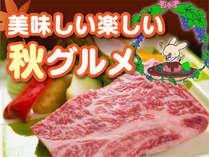 【秋グルメ豊後牛】食欲の秋は!肉質もステキ☆客室もステキ☆豊後牛ステーキお部屋グレードアッププラン♪