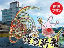 【2019・年末年始】2019年☆ハッピーニューイヤー♪一泊二食付特別宿泊プラン