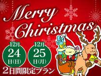 【☆2017年クリスマス☆】パパママ×山陽館でつくるクリスマスの思い出を♪クリスマス限定宿泊プラン