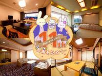 山陽館11周年特別プラン☆ファミリー向け宿泊プラン♪