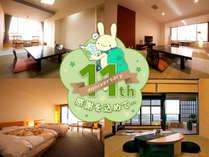 【11th記念(3)】★当館満足度上位★一人旅に人気の客室を集めました♪11thアニバーサリープラン