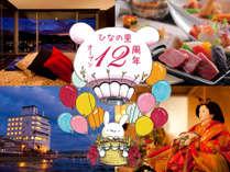 12thアニバーサリー★12周年の感謝を込めて!!