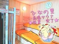 【★高温サウナ設置★】男性温泉に高温サウナが設置されました!ビジネス・一人旅にどうぞ♪