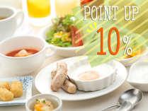 ★ポイント10倍/選べる朝食付★≪出張応援≫和・洋お好きな朝食でリフレッシュ&ポイントざっくざく♪