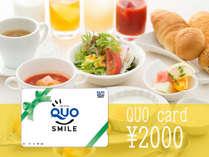 【QUOカード2,000円分×選べる朝食付き】ビジネス応援!QUOカードを貰って得々ステイ☆★