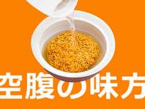 """■カップ麺付プラン/素泊まり■夜中に小腹がすいても大丈夫♪お得にお夜食♪""""選べるカップ麺""""付♪"""