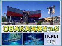 海遊きっぷ付,大阪府,大阪ジョイテルホテル