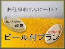 ビール付き,大阪府,大阪ジョイテルホテル