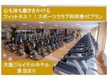 フィットネス素泊まり,大阪府,大阪ジョイテルホテル