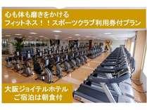 フィットネス朝食付,大阪府,大阪ジョイテルホテル