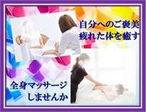 マッサージ付プラン素泊り,大阪府,大阪ジョイテルホテル