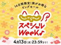 【じゃらんスペシャルウィーク】素泊り5%OFFプラン!☆3月29日~4月23日までのタイムセール☆