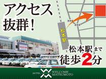 松本駅より徒歩2分☆ビジネス・観光にアクセス抜群です!