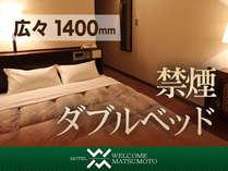 【禁煙】ダブルベッドルーム『シモンズベッド』全室導入