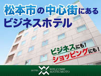 ホテル ウェルカム 松本◆じゃらんnet