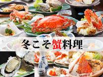 *冬はボリュームたっぷりの蟹料理で満足旅♪