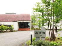 ◆外観◆自然の緑に癒やされる山中湖「鹿鳴館HILLS」へようこそ♪