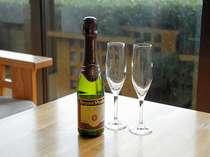 選べる記念日プランの特典:スパークリングワイン(ハーフ)
