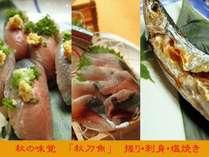 秋の味覚秋刀魚!3種の中からお好きなお料理をお選びいただけます!