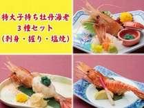 ≪もっと贅沢≫子持牡丹海老3種セット付き♪~刺身・握り・塩焼き~夕食は『ライブビュッフェ』