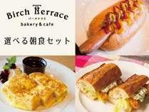選べるBirthTerraceの朝食♪