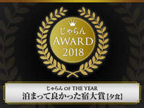 じゃらんアワード2018 じゃらんOF THE YEAR 泊まって良かった宿大賞【夕食】北海道エリア301室以上部門3位
