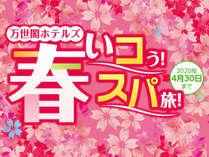 【万世閣ホテルズ3館合同企画】春いコう!スパ旅