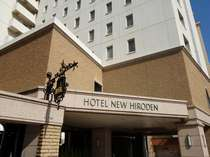 ホテルニューヒロデン