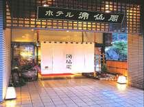 ホテル涌仙閣